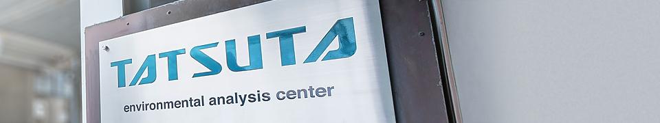 分析 タツタ センター 環境